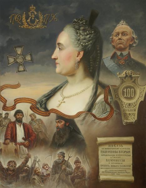 Владимир Александров. Императрица Екатерина II